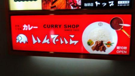 渋谷おすすめカレーレストラン いんでぃら道玄坂店