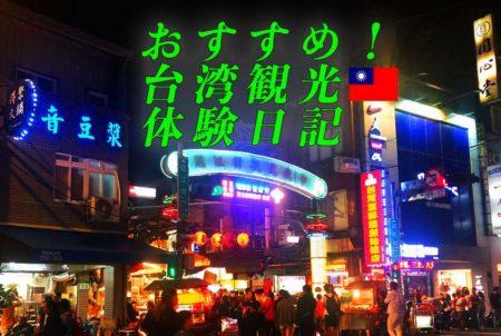 台湾の旅の話。日本から近い海外旅行、おすすめ台湾に行こう☆
